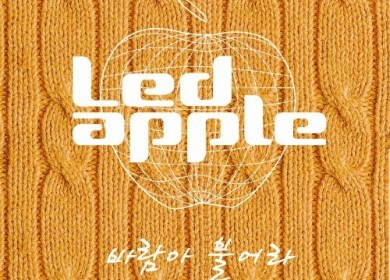 LED Apple (레드애플) – Let the Wind Blow (바람아 불어라)