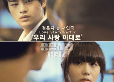 Seo In Guk (서인국) & Eun Ji (Apink) – Our Love Like This (우리 사랑 이대로)