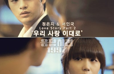 Seo In Guk (서인국) & Eun Ji (Apink) – Our Love Like This (우리 사랑 이대로)