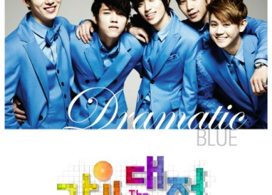 Dramatic Blue – Tearfully Beautiful (눈물나게 아름다운)