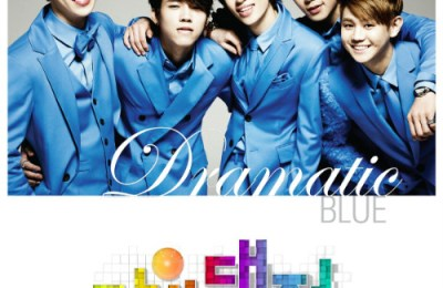 Dramatic Blue – Tearfully Beautiful (눈물나게 아름다운)