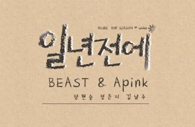 Hyun Seung, Eun Ji & Nam Joo – One Year Ago (일년전에)