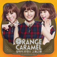 Orange Caramel – The Day You Went Away (第一次爱的人)