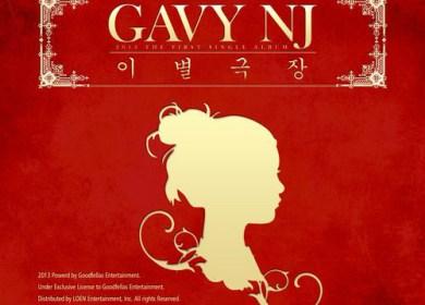 Gavy NJ – Farewell Cinema (이별극장)