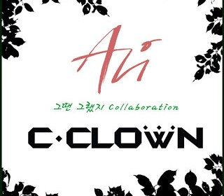 C-Clown (씨클라운) & ALi (알리) – Do You Remember? (그땐 그랬지)