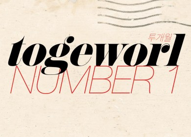 Togeworl (Two Months/투개월) – Number One