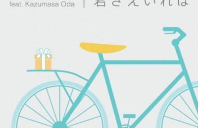 Shota Shimizu (清水 翔太) – If Only You (君さえいれば) (feat. Oda Kazumasa 小田和正)
