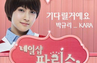 Park Gyuri (KARA) – I Will Wait For You (기다릴 거에요)