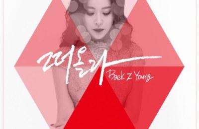 Baek Ji Young (백지영) – Reminded of You (떠올라)