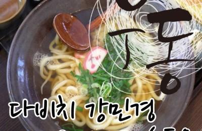 Dongwoon (BEAST & Min Kyung (Davichi) – Udon (우동)