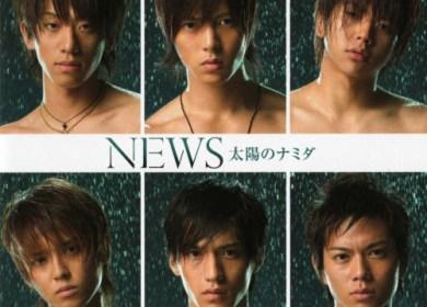 NEWS – Taiyou no Namida (CC Lyrics)