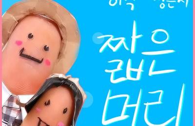Huh Gak (허각) & Eunji (정은지 of A Pink) – Short Hair (짧은머리)