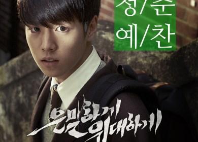 Lee Hyun Woo (이현우) – 청춘예찬 (An Ode To Youth)