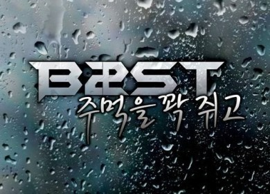 BEAST – Clenching A Tight Fist (주먹을 꽉 쥐고)