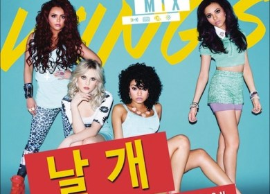Little Mix – Wings (날개)