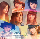 Berryz Koubou – I Wish I Could Have Stayed With You Longer (もっとずっと一緒に居たかった)