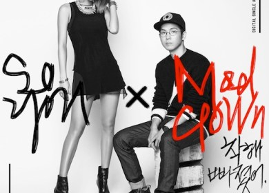 Mad Clown & Soyu – Stupid In Love (착해 빠졌어)