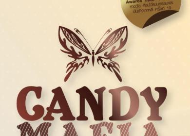 Candy Mafia (แคนดี้มาเฟีย) – เพื่อนกันพูดไม่ได้ทุกเรื่อง (Your Friend Can't Tell You Everything)
