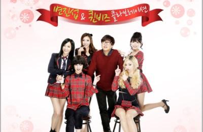 Byun Jin Sub (변진섭) & QUEEN B'Z – 2014 Wishlist (2014 희망사항)