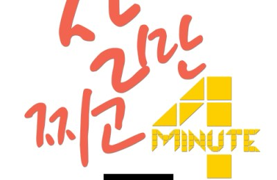 4Minute – Only Gained Weight (살만찌고)