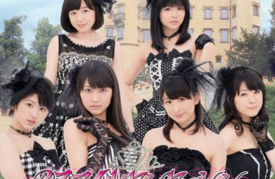 S/mileage – Evening, Time for Love (夕暮れ恋の時間)