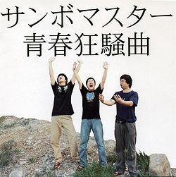 Sambomaster (サンボマスター) – Youth's Rhapsody (青春狂騒曲)