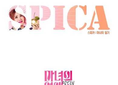 SPICA – Witch's Diary (마녀의 일기)
