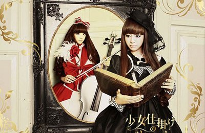 Wakeshima Kanon (分島 花音) – Lolitawork Libretto (少女仕掛けのリブレット) ~Storytelling by solita~
