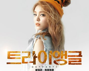 Ailee – Day by Day (하루하루)