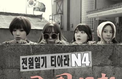 T-ARA N4 – Can We Love (Feat. Double Sidekick)