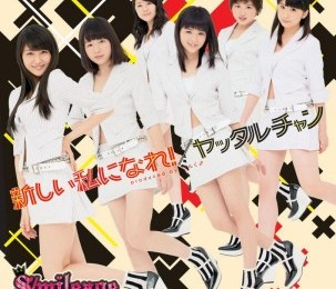 S/mileage – Be The New Me! (新しい私になれ!)