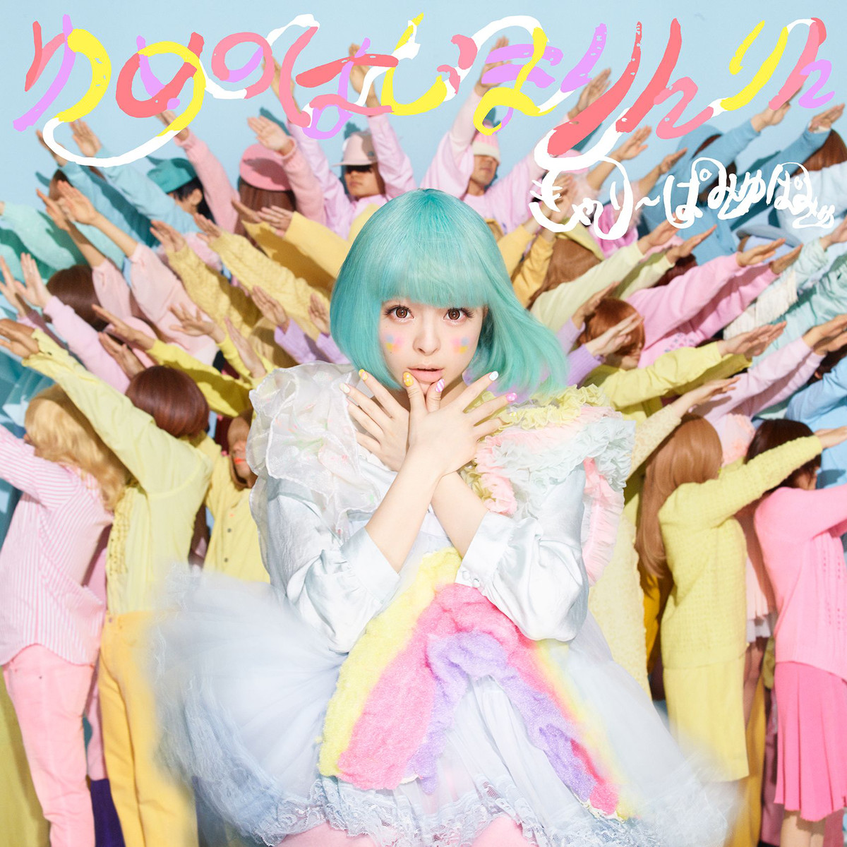 u15.info junior idol ayu Kyary Pamyu Pamyu (きゃりーぱみゅぱみゅ) - Yume No Hajimarinrin (ゆめのはじまりんりん) - Color  Coded Lyrics