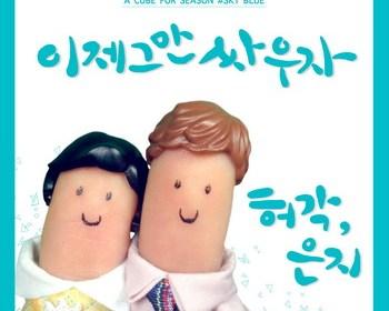 HuhGak (허각) & Jung EunJi (정은지) – Break Up to Make Up (이제 그만 싸우자)