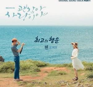 Chen (첸) – Best Luck (최고의 행운)
