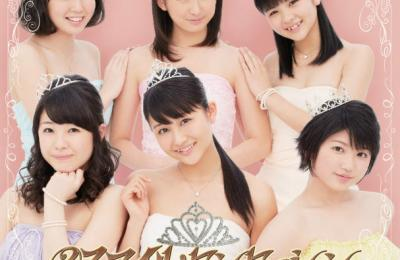 S/mileage – On The Way To Adulthood (大人の途中)