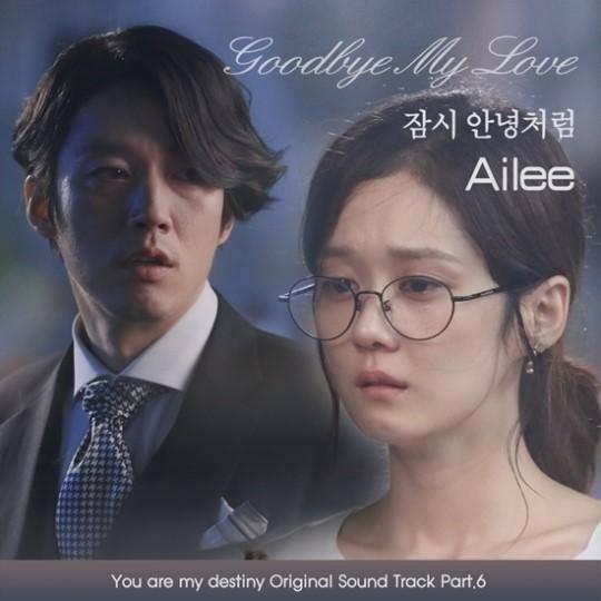 I love you goodbye movie part 1