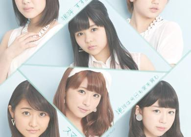 S/mileage – Earth Helps Love Grow Again Today (地球は今日も愛を育む)