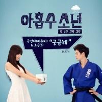 Yook Sungjae & Oh Seunghee - Curious
