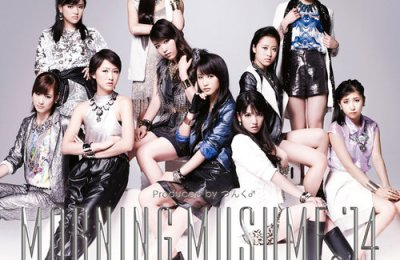 Morning Musume '14 – The Truth That I Absolutely Don't Want it Known Who My Boyfriend Is (恋人には絶対に知られたくない真実)