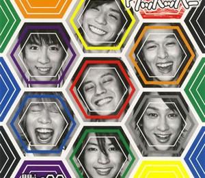 Kanjani 8 (関ジャニ∞) – Wahaha (ワッハッハー)