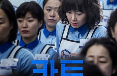 D.O (디오 of EXO) – Scream (외침) (Cart OST)