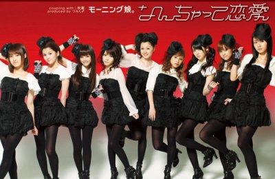 Morning Musume – Fake Romance (なんちゃって恋愛)