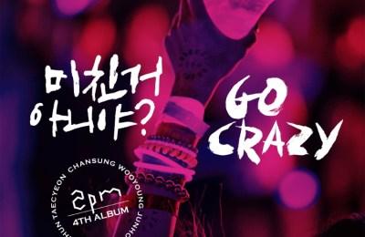 2PM – Saying I Love You (사랑한단 말) (Taecyeon & Chansung )