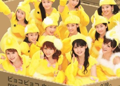Morning Musume – Bouncy Bouncy Ultra (ピョコピョコ ウルトラ)