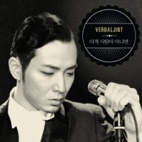 Verbal jint - if it aint love ft ailee