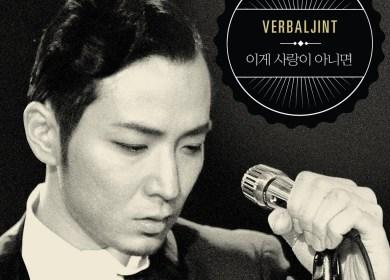 Verbal Jint (버벌진트) – If It Ain't Love (이게 사랑이 아니면) (feat. Ailee)