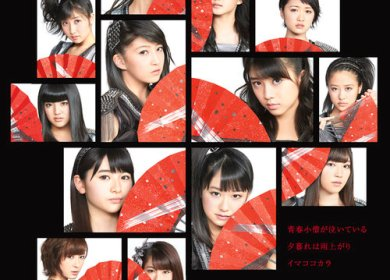 Morning Musume '15 – An Adolescent Boy Is Crying (青春小僧が泣いている)