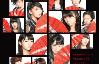 Morning Musume '15 – Right Here, Right Now (イマココカラ)