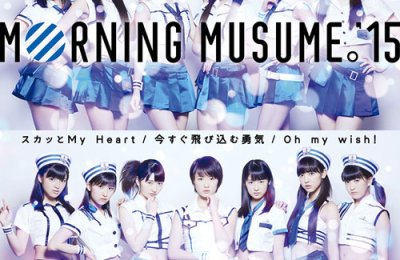 Morning Musume'15 – Refresh My Heart (スカッとMy Heart)