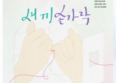 Apink – Promise U (새끼손가락)